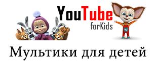 Мультфильмы онлайн для детей на Ютубе